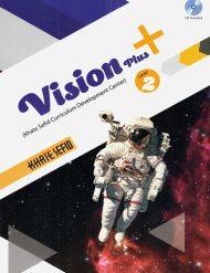زبان انگلیسی ویژن پلاس vision plus یازدهم خط سفید