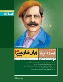 زبان فارسی 3 انسانی سیر تا پیاز گاج