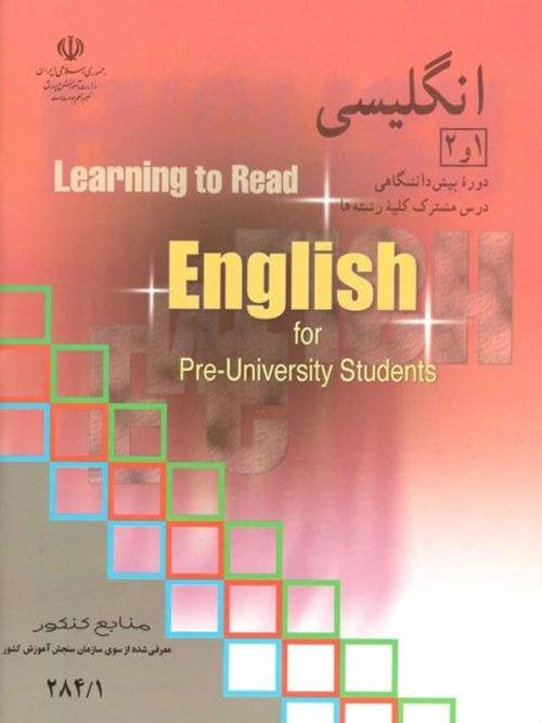 زبان انگلیسی پیش درسی انتشارات مدرسه