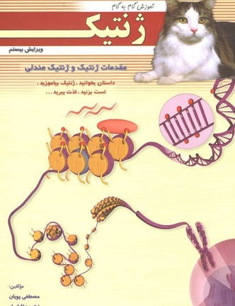 آموزش ژنتیک خانه زیست شناسی