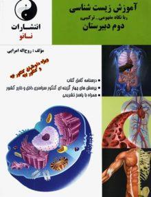 آموزش ترکیبی زیست شناسی 1 سال دوم نانو