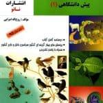 آموزش ترکیبی زیست شناسی پیش 1 نانو