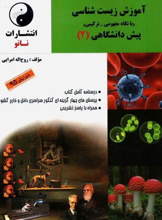 آموزش ترکیبی زیست شناسی پیش 2 نانو