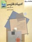 ادبیات فارسی 2 تخته سیاه