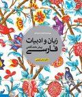 زبان و ادبیات فارسی پیش سیصد و شصت درجه مهروماه