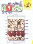 amozesh-riazi-9-kheilisabz