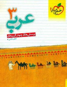 عربی 3 تست خیلی سبز