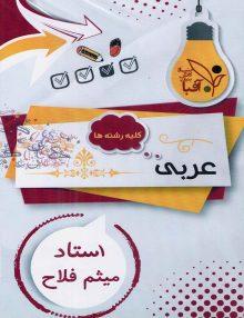 دی وی دی عربی اکمل  آفبا - رایان