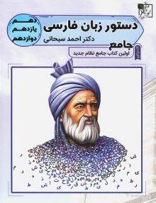 دستور زبان فارسی تخته سیاه