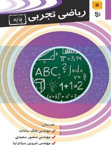 دی وی دی ریاضی پایه تجربی رایان