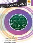 دی وی دی ریاضی پیش تجربی رایان