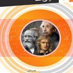 دی وی دی فیزیک پایه رایان