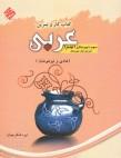 کار و تمرین عربی نهم مبتکران