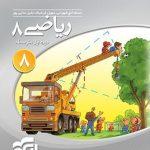 فارسی اول ابتدایی مدرسه غول ها الگو