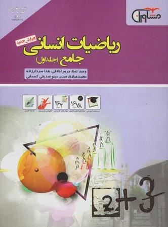 ریاضی انسانی جامع کنکور جلد اول مشاوران آموزش