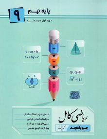 ریاضی کامل نهم جویامجد