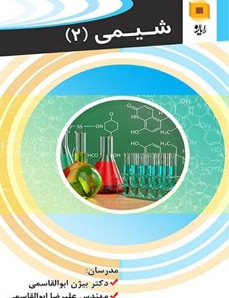 دی وی دی شیمی 2 رایان