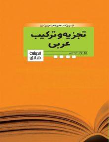 تجزیه و ترکیب عربی مهر فائق