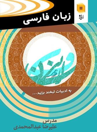 دی وی دی زبان فارسی رایان