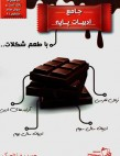 ادبیات پایه با طعم شکلات نیمکت سبز
