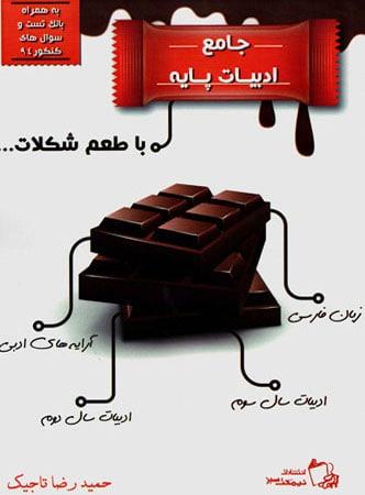 adabiat paye shokolat nimkatsabz