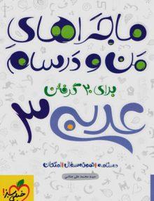 ماجراهای من و درسام عربی 3 خیلی سبز