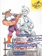 دستور زبان فارسی هفت خوان خیلی سبز
