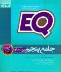 پرسمان جامع چهارم EQ گاج