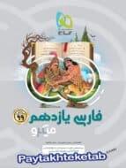 ادبیات فارسی یازدهم میکرو گاج