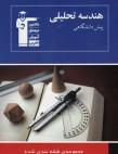 هندسه تحلیلی تست آبی قلم چی