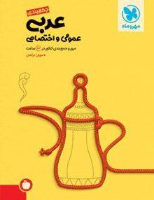 جمع بندی عربی عمومی و اختصاصی انسانی مهروماه