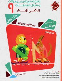 مسابقات ریاضی نهم جلد دوم مرشد مبتکران