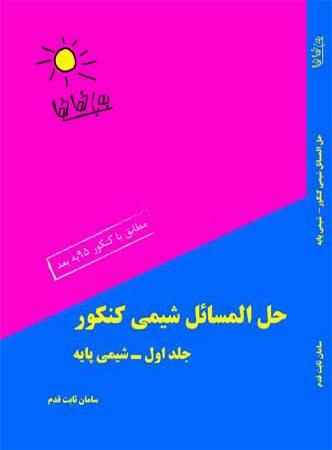 shimi khat khati