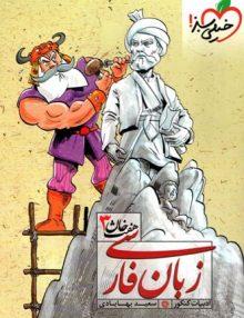 زبان فارسی هفت خوان خیلی سبز