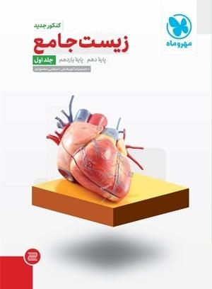 زیست شناسی جامع دهم و یازدهم جلد اول مهروماه