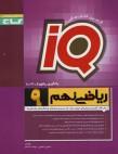 Iq-riazi-9-gaj