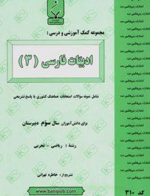 ادبیات فارسی 3 تجربی-ریاضی بنی هاشمی