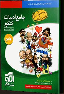 ادبیات فارسی الگو