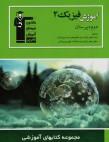 آموزش فیزیک 2 سبز قلم چی