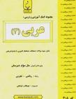 زبان فارسی 3 ریاضی-تجربی بنی هاشمی
