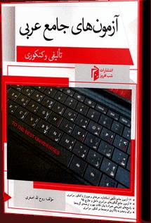 کتاب آزمون عربی انتشارات شب افروز