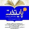 همایش عربی دریافت
