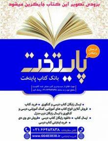 عربی دوازدهم رشته انسانی سیر تا پیاز گاج