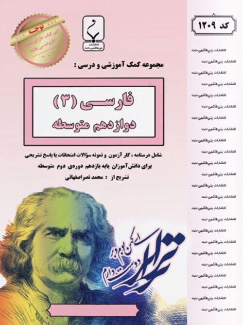 ادبیات فارسی دوازدهم بنی هاشمی