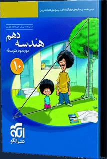 کتاب هندسه 10 ام تست نشر الگو
