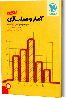 کتاب جمع بندی آمار انتشارات مهر و ماه