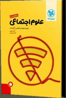 مرور و جمع بندی کنکور در 24 ساعت انتشارات مهروماه