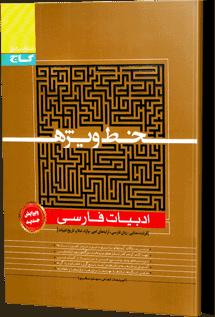 ادبیات فارسی کتاب های سری خط ویژه گاج