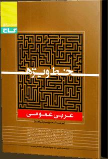عربی عمومی خط ویژه گاج