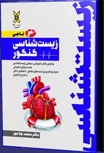 کتاب زیست شناسی ناجی انتشارات برد